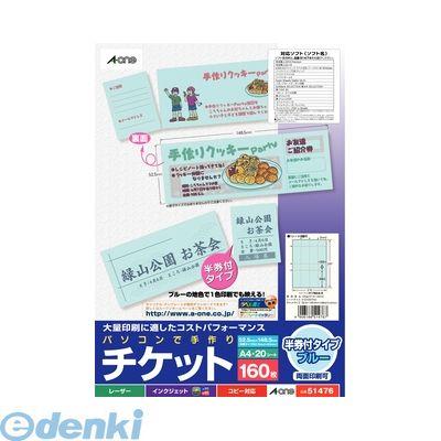 エーワン合同会社 [51476] パソコンで手作りチケット 8面半券付 ブルー【AKB】