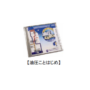 アドウィン [03CD-OP2] 油圧ことはじめ