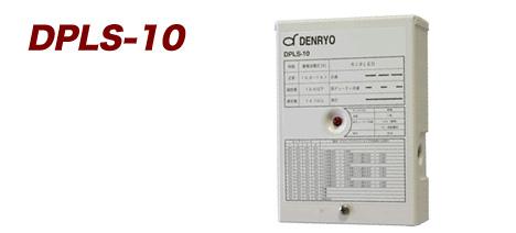 電菱 [DPLS-10] 太陽電池充放電コントローラ 夜間タイマー付