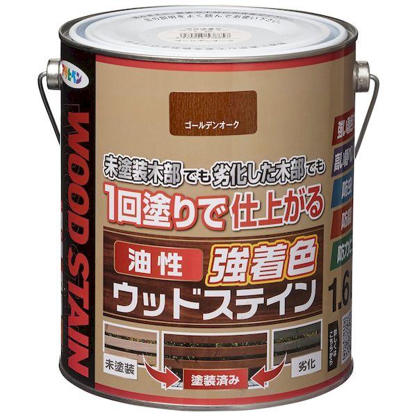 アサヒペン 4970925538857 油性強着色ウッドステイン 1.6Lゴールデンオーク