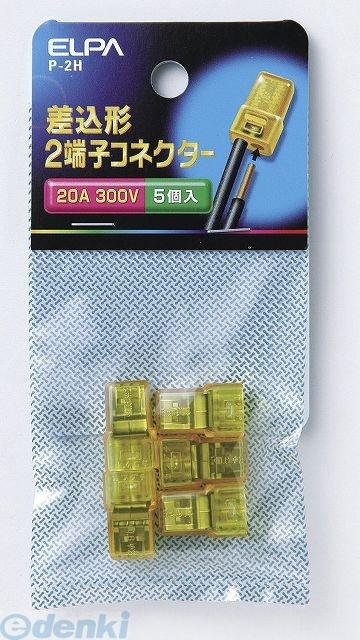 朝日電器 [P-2H] サシコミガタコネクター2