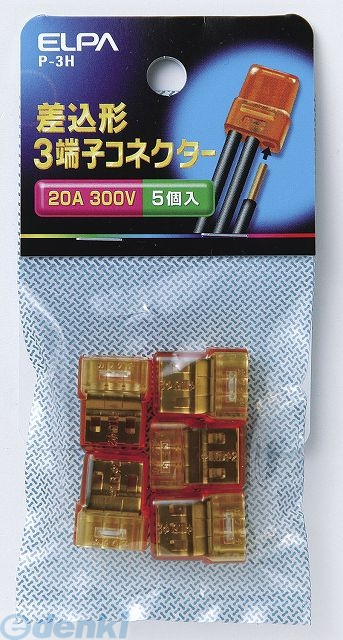 朝日電器 [P-3H] サシコミガタコネクター3