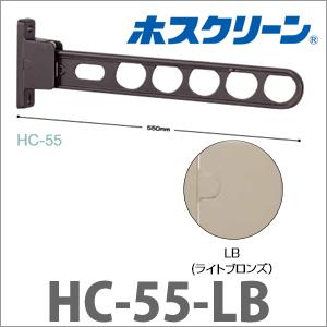 川口技研 [HC-55-LB] ホスクリーン