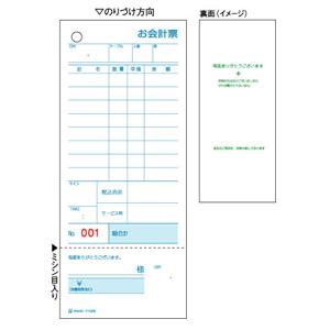 ヒサゴ [1112N] お会計票・領収証付・�入【AKB】