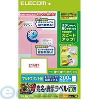 エレコム [EDT-TMEX10] キレイ貼り 宛名・表示ラベル