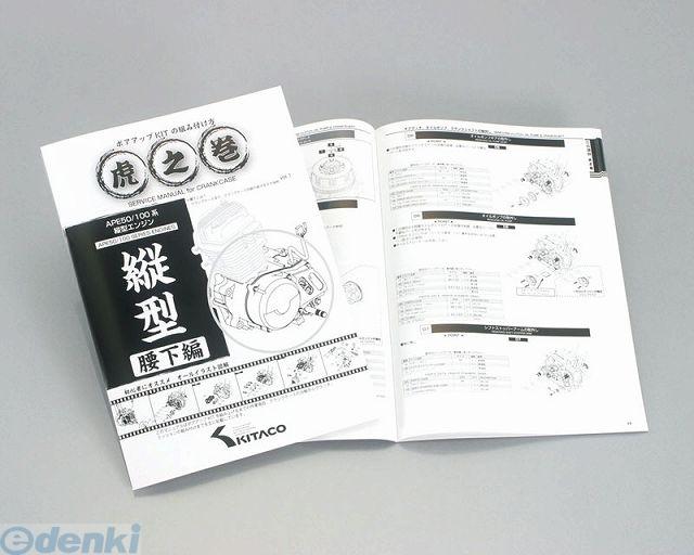 キタコ [00-0901002] トラノマキ(コシシタヘン)APE01