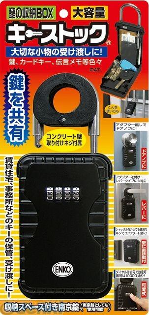 ノムラテック [4580212412007] キーストック 大容量鍵の収納BOX