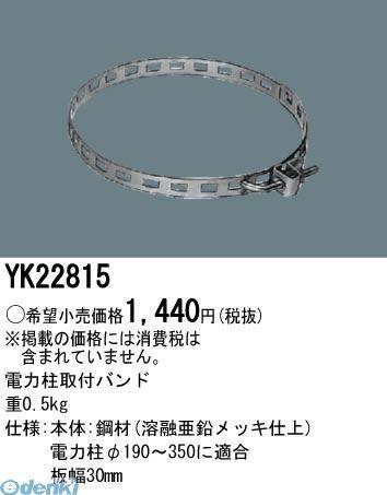 パナソニック [YK22815] 防犯灯取り付けバンド