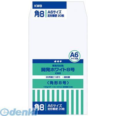 オキナ [KW8] 開発ホワイト封筒 8号【20枚】