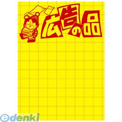 ササガワ [11-1788] 黄ポスター 大 広告の品【AKB】