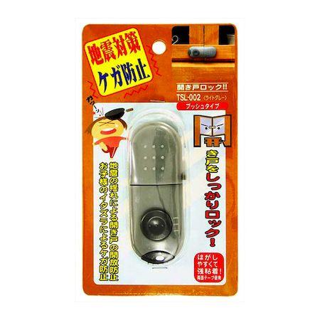 和気産業 4903757271258 TSL−002 開き戸ロック プッシュタイプ