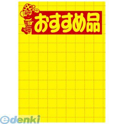 ササガワ [11-1789] 黄ポスター 大 おすすめ品【AKB】