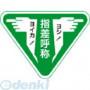 日本緑十字 204006 指差F 204006【キャンセル不可】