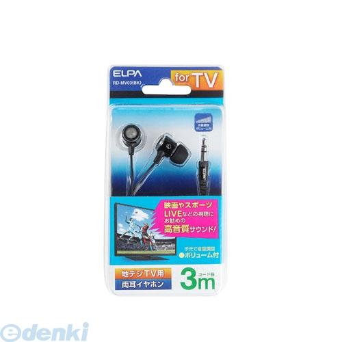 朝日電器 [RD-MV03-BK] TV用ステレオヘッドホン