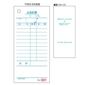 ヒサゴ [2007NE] お会計票エコノミータイプ�入【AKB】