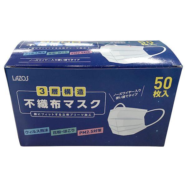マスク 国内ブランド 50枚 ブルー 箱 不織布マスク プリーツマスク ふつうサイズ 大人用 使い捨て